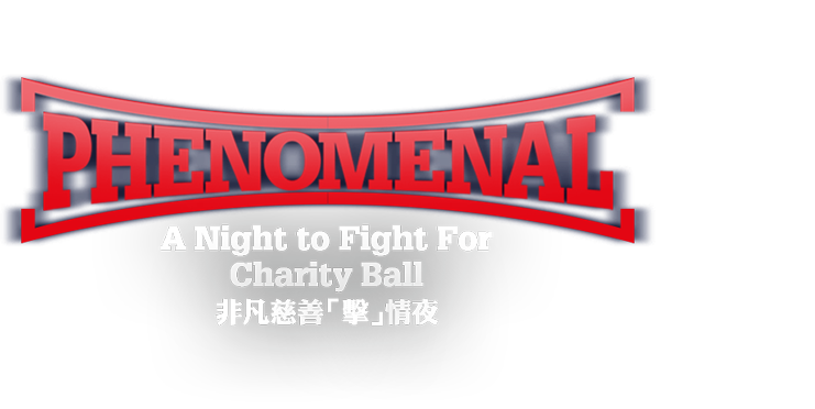 """""""Phenomenal – A Night to Fight For"""" Charity Gala Saturday, 20 February 2016, at the Hong Kong ..."""